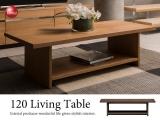 天然木オーク製・幅120cmリビングテーブル(完成品)※開梱設置サービス対応