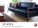 天然木ウォールナット&合成皮革製・3人掛けソファー(幅200cm)開梱設置サービス付き
