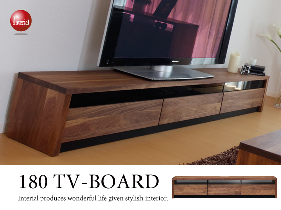 天然木ウォールナット製・幅180cmテレビボード(完成品)開梱設置サービス付き