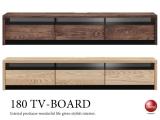 天然木アッシュ製・幅180cmテレビボード(完成品)開梱設置サービス付き