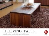 天然木ウォールナット無垢材・幅110cmリビングテーブル(完成品)※開梱設置サービス対応