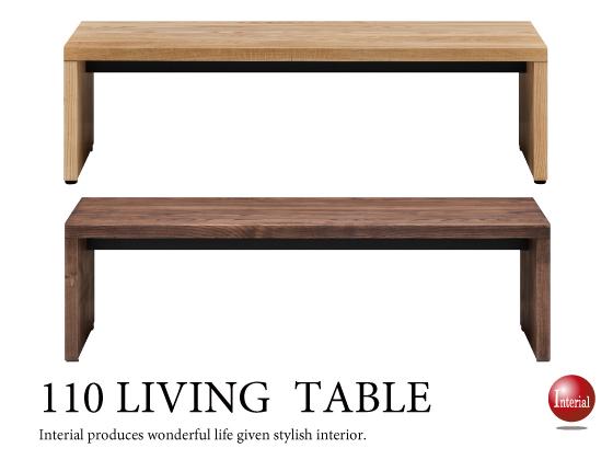 幅110cm・天然木アッシュ無垢製リビングテーブル(完成品)