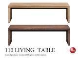 天然木アッシュ無垢材・幅110cmリビングテーブル(完成品)※開梱設置サービス対応