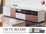 モダン幾何学ウッドデザイン・幅150cmテレビボード(完成品)※開梱設置サービス対応
