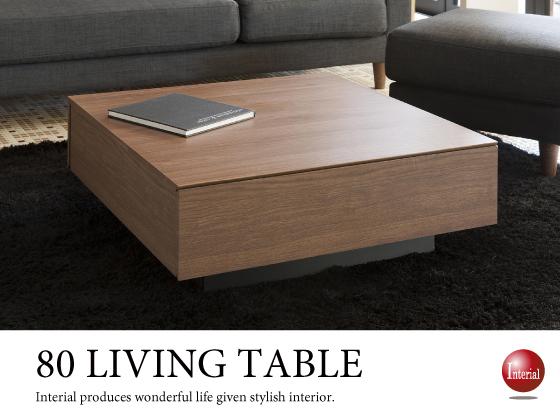 幅80cm・ウッドデザイン・ローテーブル(正方形・引出し付き・完成品)
