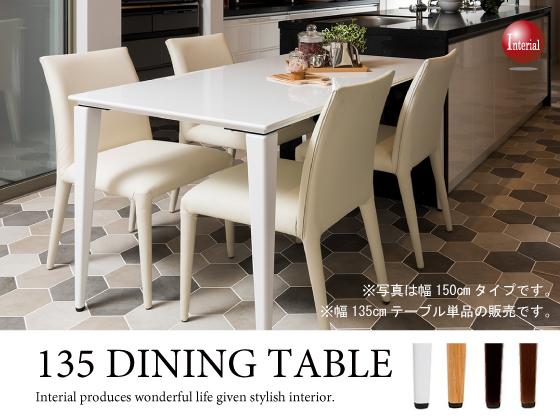 脚が選べる!ホワイト光沢ダイニングテーブル(幅135cm)※開梱組立設置サービス選択可能