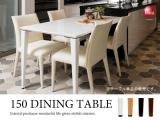 脚が選べる!ホワイト光沢ダイニングテーブル(幅150cm)※開梱組立設置サービス選択可能