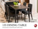 天然木オーク製・ダイニングテーブル(幅135cm)※開梱組立設置サービス選択可能