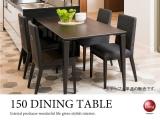 天然木オーク製・ダイニングテーブル(幅150cm)※開梱組立設置サービス選択可能