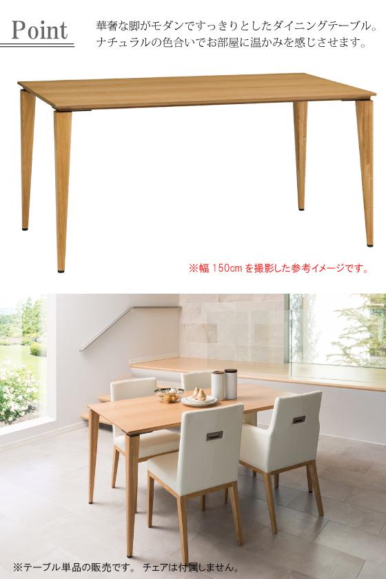 幅135cm・天然木オーク製ダイニングテーブル・開梱組立設置サービス付き