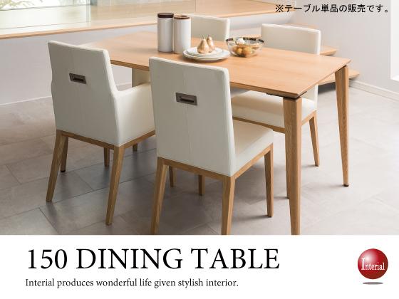 幅150cm・天然木オーク製ダイニングテーブル・開梱組立設置サービス付き