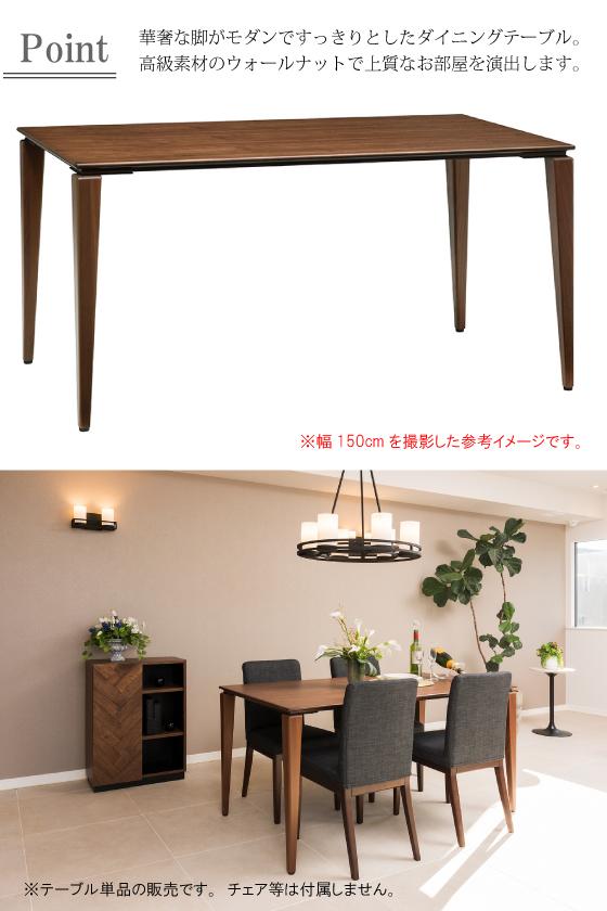 幅135cm・天然木ウォールナット製ダイニングテーブル・開梱組立設置サービス付き