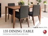 天然木ウォールナット製・ダイニングテーブル(幅135cm)※開梱組立設置サービス選択可能