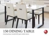 ホワイト光沢&ブラックスチール・ダイニングテーブル(150cm)※開梱組立設置サービス選択可能