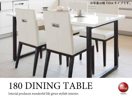 幅180cm・光沢ホワイト天板ダイニングテーブル・開梱組立設置サービス付き