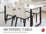 ホワイト光沢&ブラックスチール・ダイニングテーブル(180cm)※開梱組立設置サービス選択可能