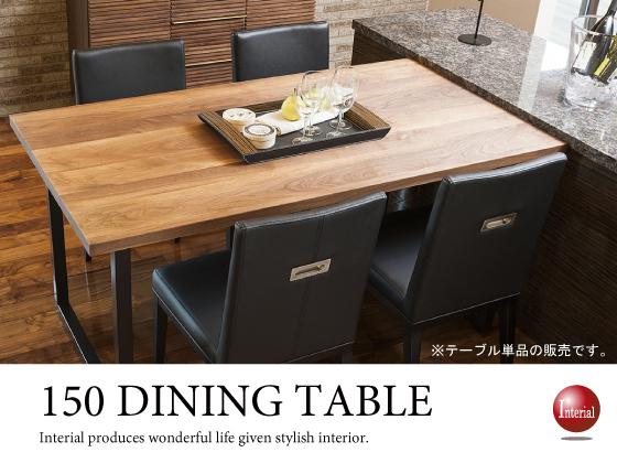 幅150cm・天然木ウォールナット無垢製ダイニングテーブル・開梱組立設置サービス付き