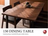 ウォールナット無垢材・ダイニングテーブル・ヘリンボーン柄(幅150cm)※開梱組立設置サービス選択可能