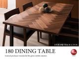 ウォールナット無垢材・ダイニングテーブル・ヘリンボーン柄(幅180cm)※開梱組立設置サービス選択可能