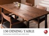 天然木ウォールナット集成材・ダイニングテーブル(幅150cm)※開梱組立設置サービス選択可能
