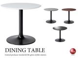 ハイデザイン・円形ダイニングテーブル(直径80cm)※開梱組立設置サービス対応