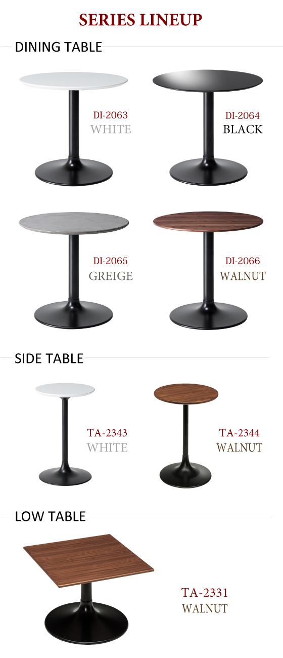 ハイデザイン・円形サイドテーブル(直径40cm)※開梱組立設置サービス対応