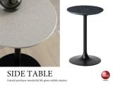 鏡面UV塗装仕上げ・石目調サイドテーブル(直径40cm)※開梱組立設置サービス対応