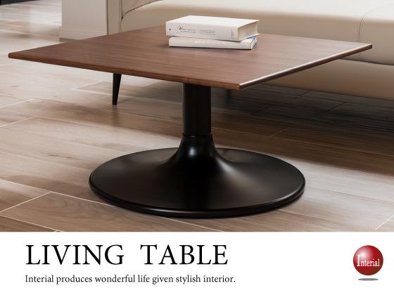 天然木ウォールナット製・スクエアリビングテーブル(幅70cm)※開梱組立設置サービス対応