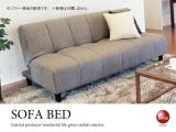 リクライニング機能付き・ファブリック製ソファーベッド(幅180cm)グレー
