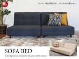 4WAYスタイル・ファブリック製ソファーベッド(セパレート可能)ブルー