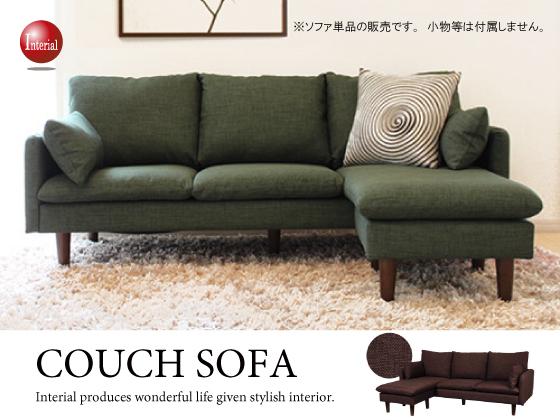 幅177cm・布ファブリック製・コーナーソファー(完成品・カラー2色)