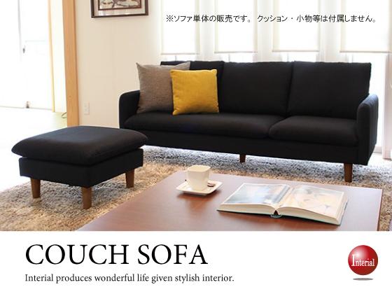 幅177cm・布ファブリック製・コーナーSOFA(完成品)ブラック
