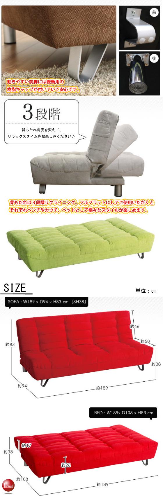 選べる8色!ファブリック製・ソファーベッド(幅189cm)