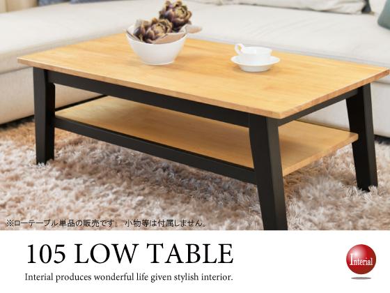 幅105cm・天然木ラバーウッド製・ローテーブル(棚板付き)