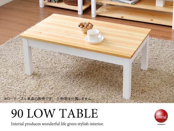 天然木パイン製・幅90cmリビングテーブル(ナチュラル)