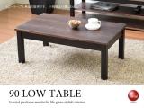 天然木パイン製・幅90cmリビングテーブル(ブラウン)