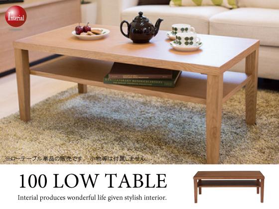 シンプルデザイン・天然木製リビングテーブル(幅100cm)
