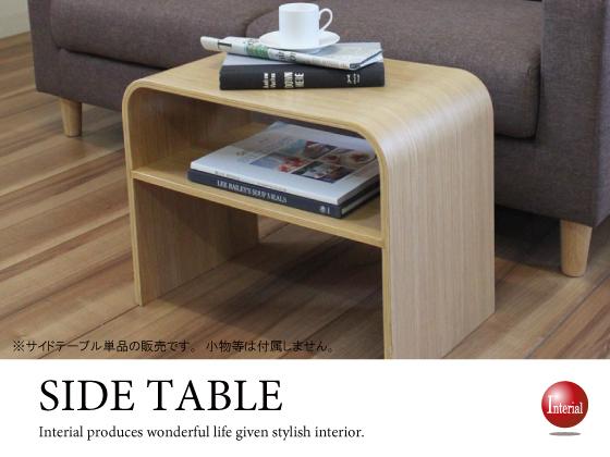天然木オーク製サイドテーブル(完成品)ナチュラル