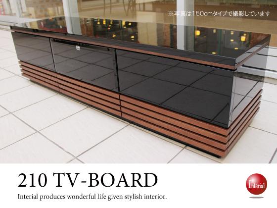 鏡面光沢ブラック&天然木ウォールナット製テレビボード(幅210cm・完成品)