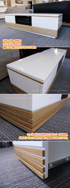 鏡面光沢ホワイト&天然木ホワイトオーク製テレビボード(幅150cm・完成品)