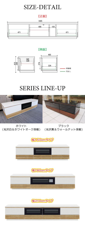 鏡面光沢ホワイト&天然木ホワイトオーク製テレビボード(幅180cm・完成品)