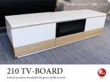 鏡面光沢ホワイト&天然木ホワイトオーク製テレビボード(幅210cm・完成品)