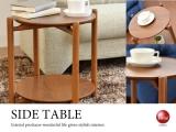 天然木オーク突板・丸型サイドテーブル(直径40cm)ブラウン