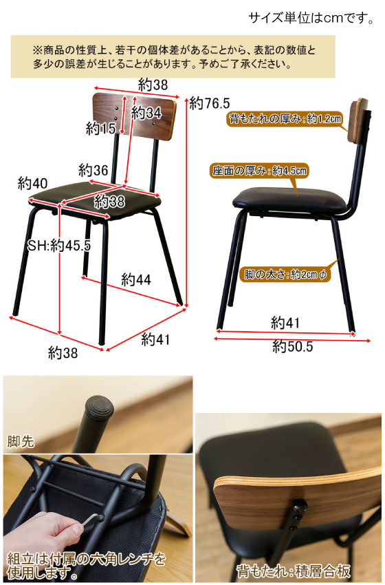 天然木ウォールナット&PVCレザー製・ダイニングチェア(2脚セット)【完売しました】
