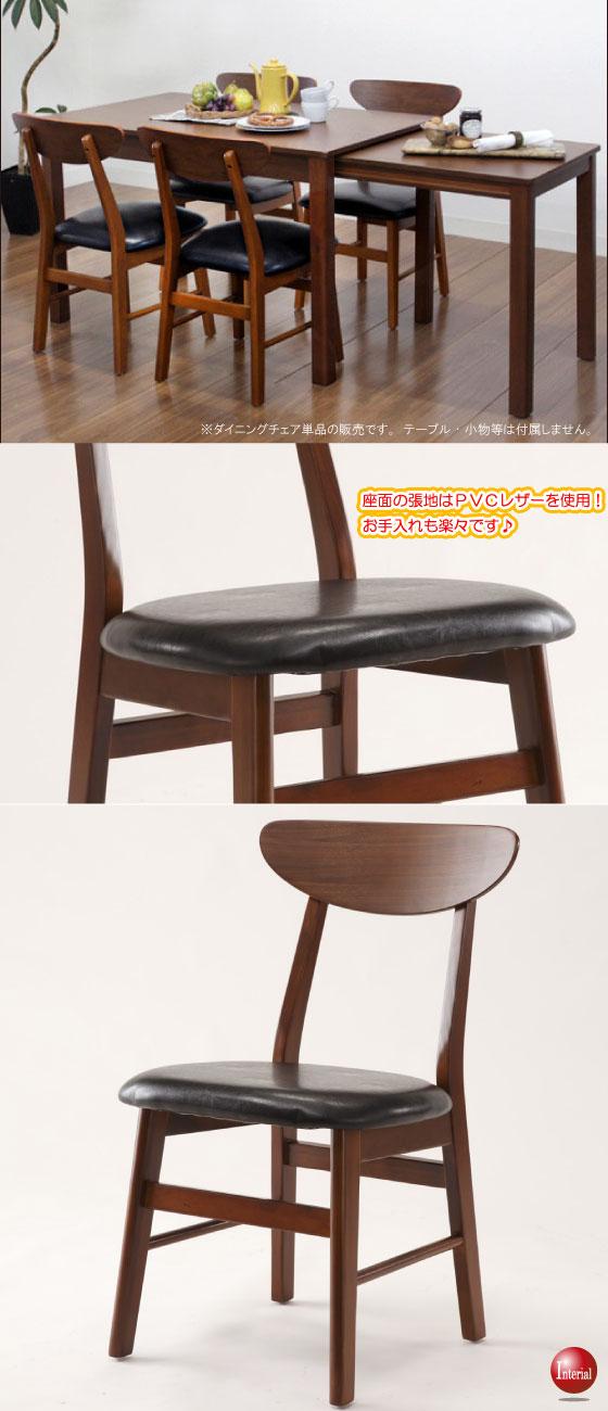 天然木ウォールナット&PVCレザー製・ダイニングチェア(2脚セット)完成品