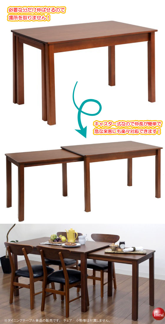 幅120~200cm・天然木ウォールナット製伸長式ダイニングテーブル