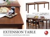 天然木ウォールナット製・伸長式ダイニングテーブル(幅120cm~200cm)