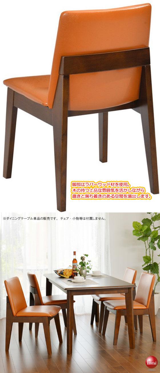 天然木&PVCレザー製・ダイニングチェア(2脚セット)オレンジ