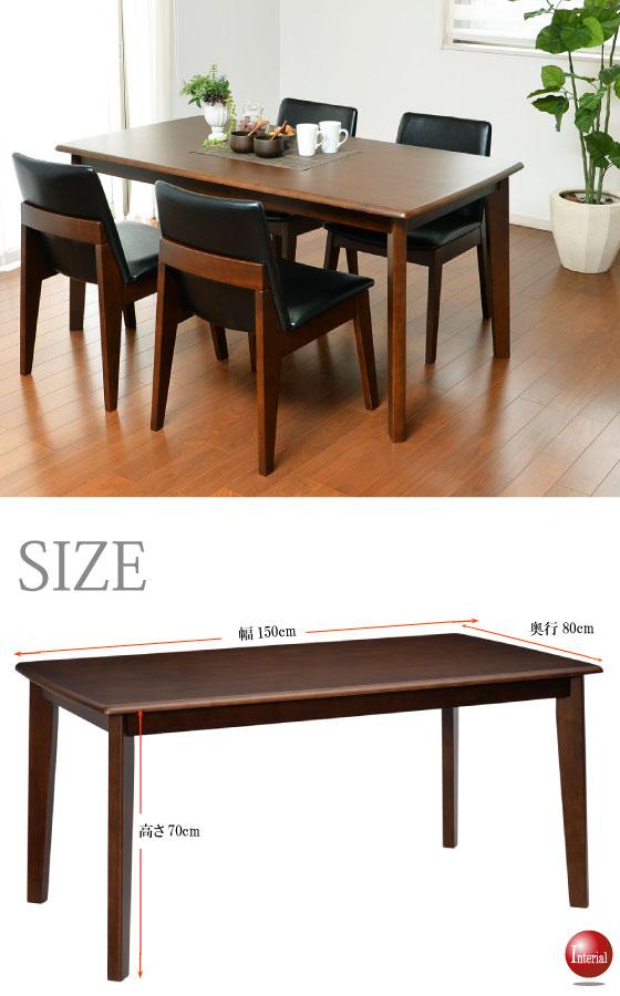 天然木無垢材製・幅150cmダイニングテーブル