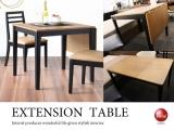 天然木オーク製・伸長式ダイニングテーブル(幅80cm/120cm)